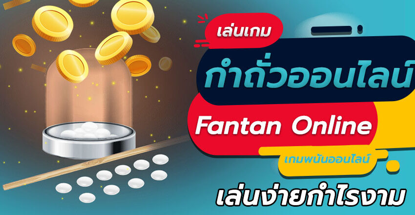 กำถั่วออนไลน์ FanTan Online เกมสุดง่าย กำไรงาม