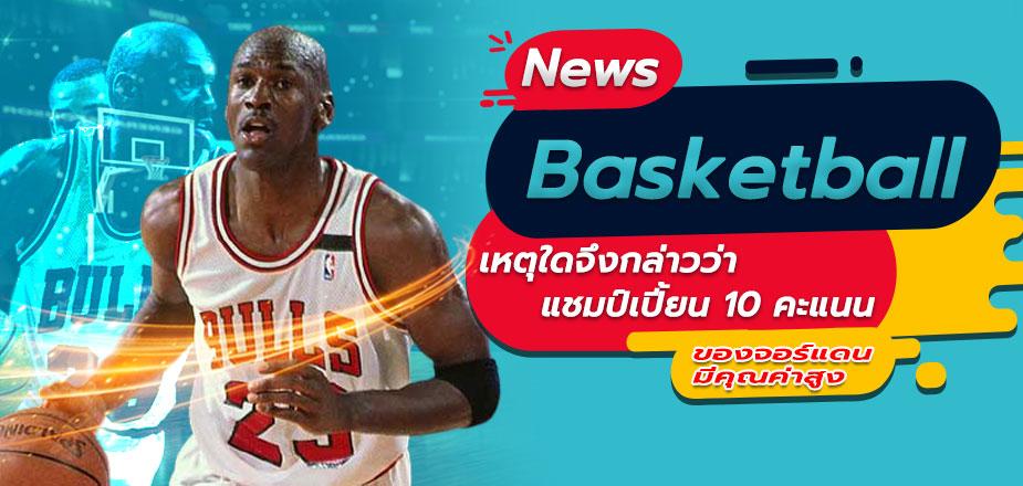 Basketball news
